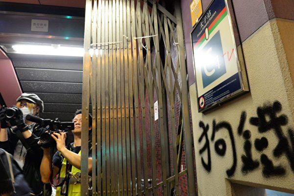2019年9月6日晚,香港示威民眾在太子站抗議要求港鐵交出8.31事件影片。圖為港鐵閘門被人破壞。(詠茹/大紀元)