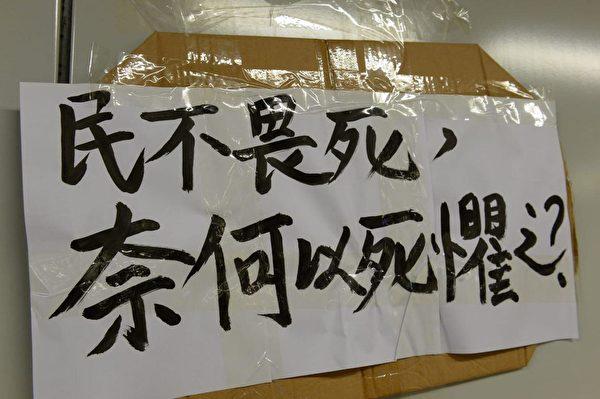 2019年9月6日晚,香港示威民眾聚集在港鐵太子站外現場貼滿許多標語牌。(宋碧龍/大紀元)