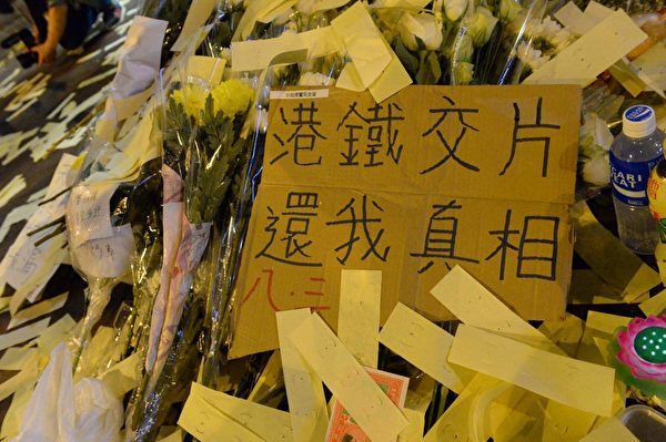 2019年9月6日晚,香港示威民眾聚集在港鐵太子站外現場貼滿許多標語牌與鮮花。。(宋碧龍/大紀元)