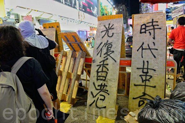 2019年9月6日晚,示威者在西洋菜南街和山東街交界處建立防線。(宋碧龍/大紀元)