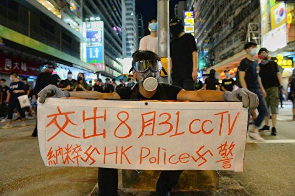 2019年9月6日晚,香港示威民眾聚集在旺角彌敦拿訴求橫幅。(宋碧龍/大紀元)