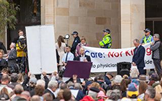 西澳民眾集會 呼籲政府暫停安樂死立法