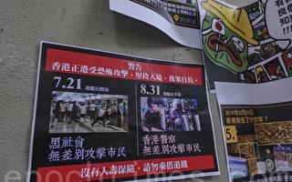 程晓容:香港问题与人权无关吗?