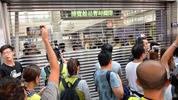 2019年9月7日,東涌站關閘。(宋碧龍/大紀元)