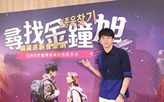 韓音樂劇選唱《第一次》 光良觀劇覺害羞