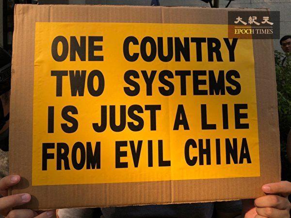 2019年9月8日,香港民眾舉行《香港人權與民主法案》祈禱會和美領館請願行動。遊行民眾自製求救的標語牌。(余天祐/大紀元)