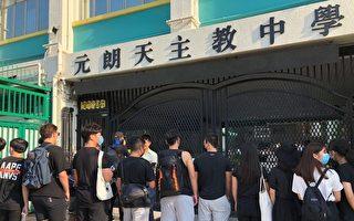 香港元朗一中學副校涉爆粗撕反送中文宣