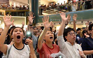 组图:港人多商场聚集 高唱《愿荣光归香港》