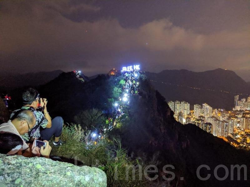 2019年9月13日,香港市民在獅子山築起燈光人鏈,在山頂上打出「FREE HK」訴求。(宋碧龍/大紀元)