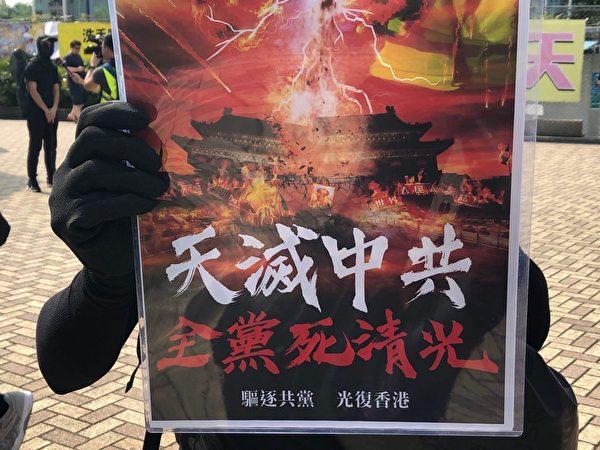 2019年9月14日,香港民眾在天水圍天秀路公園舉行親子遊,天水圍遊行正式起步,有多位民眾舉著訴求標語牌。(余天祐/大紀元)
