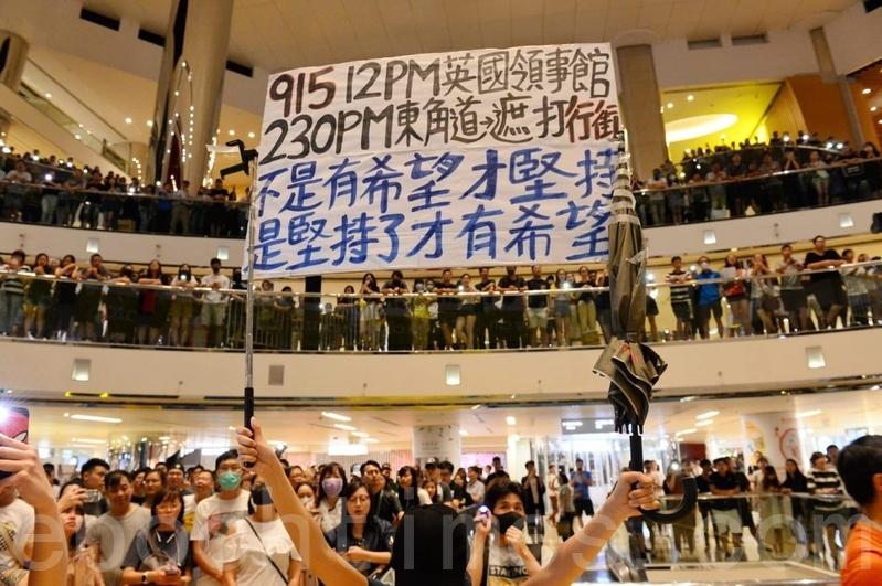 2019年9月14日晚,香港市民到太古城中心集體表達「五大訴求,缺一不可」。圖為一位民眾手舉標語「不是有希望才堅持 是堅持了才有希望」。(宋碧龍/大紀元)