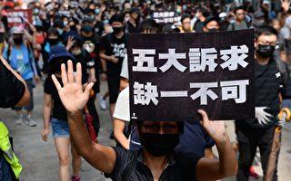组图:9.15港人游行 各式标语诉心声