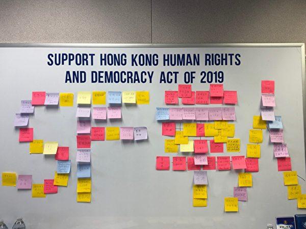 旧金山湾区研讨香港局势 民众踊跃气氛热烈