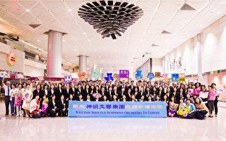 「神韻交響樂團來了」 台灣粉絲熱情接機