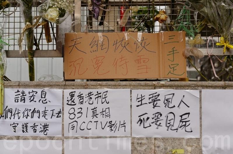 2019年9月18日香港太子站封站現況。外面貼著各式標語。(宋碧龍/大紀元)