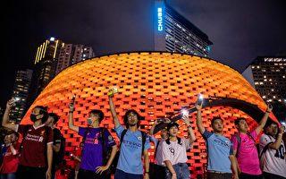 组图:9.18维园球迷拉人链 合唱愿荣光归香港