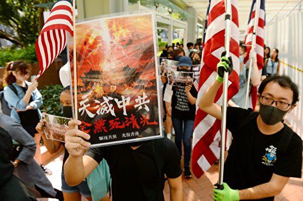 2019年9月20日,港大美國旗隊請求美國解放香港。展示海報,天滅中共。(宋碧龍/大紀元)