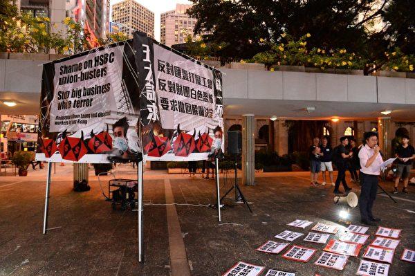 2019年9月20日,在遮打花園舉行反對匯豐打壓工會集會,要求撤回解僱決定。(宋碧龍/大紀元)