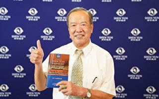 跨越台湾海峡 金门前议长聆赏神韵音乐飨宴