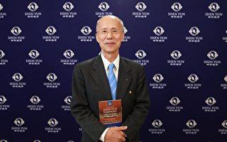 为台湾带来文化教育 前驻法大使感谢神韵