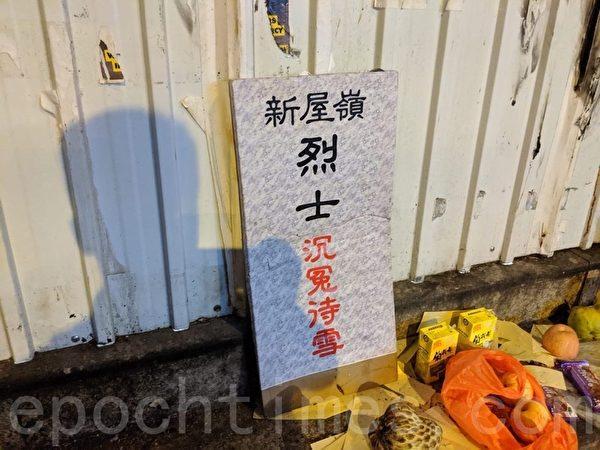2019年9月23日晚上,香港太子站外立著「新屋領烈士 沉冤待雪」的牌子。(黃曉翔/大紀元)