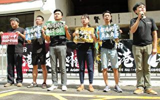929台港反极权大游行 台北场下午3点登场