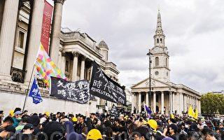 全球反極權  倫敦港人心聲:核彈也不割席