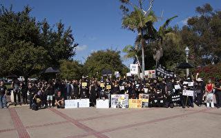 響應全球抗共 聖地亞哥集會撐香港反極權