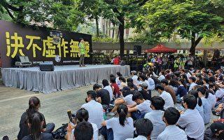 组图:9.30港中学生遮打花园罢课集会