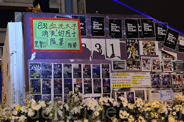 2019年9月30日,香港網民紀念「831太子站事件」,圖為祭祀處。(宋碧龍/大紀元)