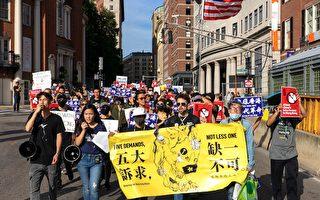 波士頓大遊行 紀念港人「反送中」抗爭百日