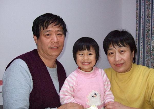 清清和爸爸牛進平、媽媽張連英在一起的時光。(明慧網)