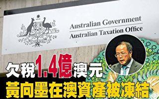 澳税局上诉高等法庭 追讨黄向墨1.4亿欠税