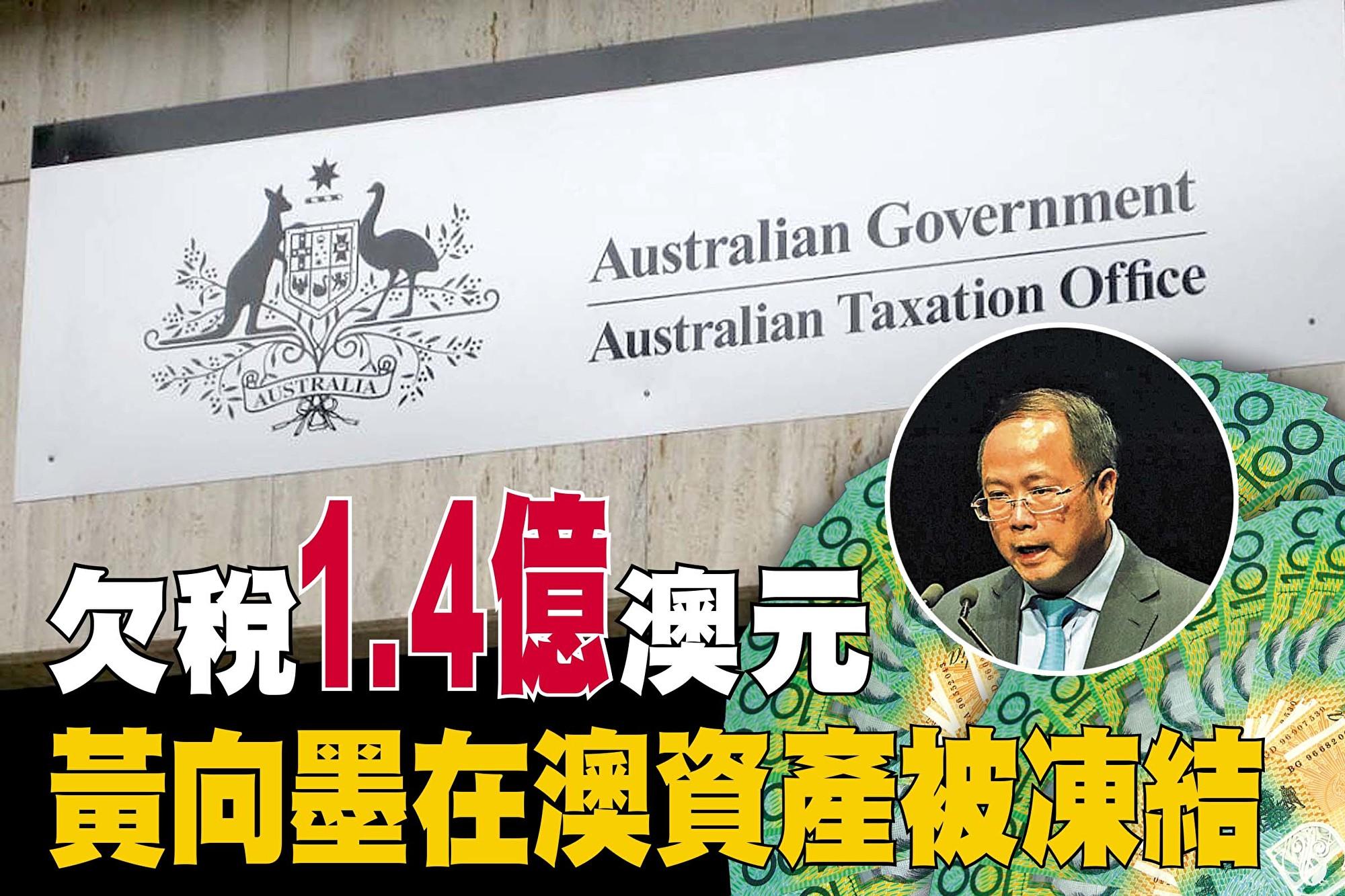 欠稅1.4億 華商黃向墨在澳資產被凍結