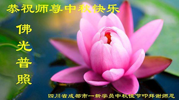 四川省成都市一新學員恭祝師尊中秋快樂!(明慧網)