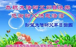 大法恩澤 中國民眾祝李洪志大師中秋快樂