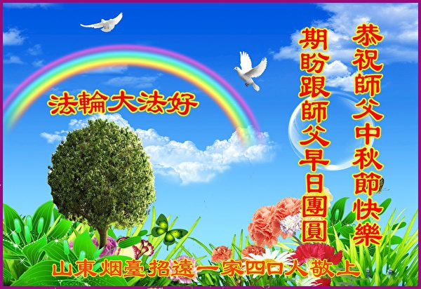 山東招遠齊山鎮鄉村一家六口祝李大師節日快樂。(明慧網)