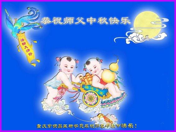重慶市榮昌區新大法學員恭祝李大師中秋節快樂!(明慧網)