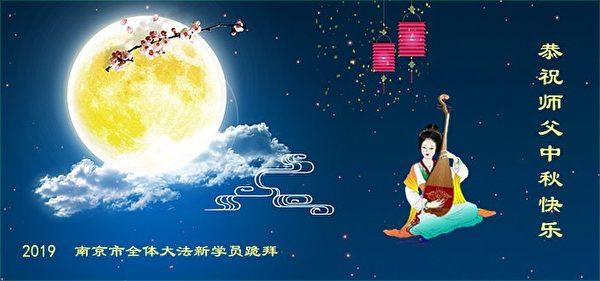 南京市全體大法新學員恭祝李大師中秋快樂!(明慧網)