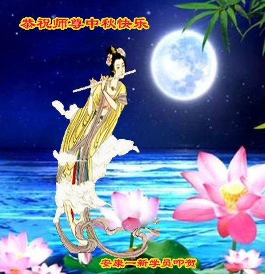 陝西安康市一新學員恭祝李大師中秋快樂。(明慧網)