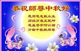 中国军队大法弟子祝李洪志师父中秋好