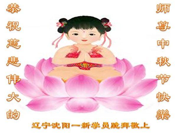遼寧瀋陽一新學員敬祝李大師中秋節快樂。(明慧網)