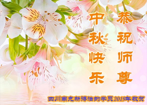 四川南充新得法的學員恭祝李大師中秋快樂!(明慧網)