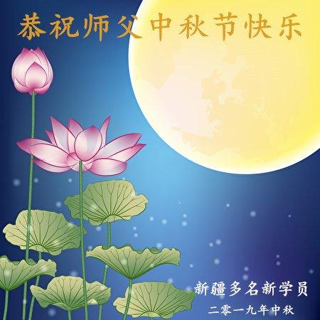 新疆多名新學員向李大師問候中秋快樂。(明慧網)