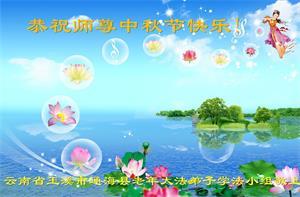 中國各省大法弟子恭祝師尊中秋節快樂