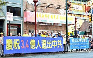 賀3.4億華人三退 費城中國城傳真相