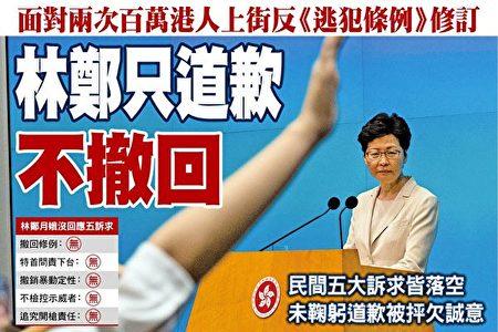 特首林鄭月娥18日始現身,僅說向市民道歉,未回應市民的五大訴求,被批評為「五無記者會」。民主派、民間人權陣線(民陣)以及市民均表示不接受。(大紀元合成圖)