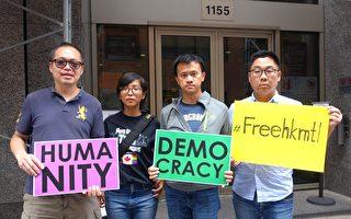 推香港人权法案 加国港人向美领馆递请愿信