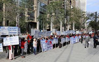 台湾被拒之门外 加国台侨ICAO总部抗议