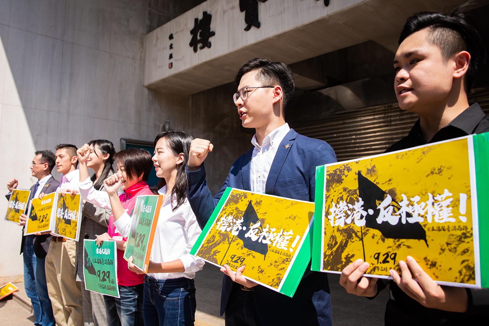 9.29撐港反極權 立委:台灣不能缺席
